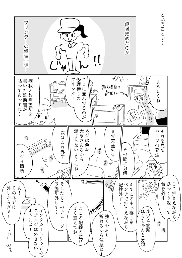 f:id:fuki-bee-stripes:20210226033159p:image
