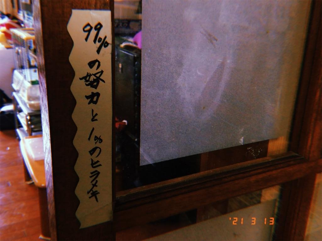 f:id:fuki-bee-stripes:20210313164330j:image