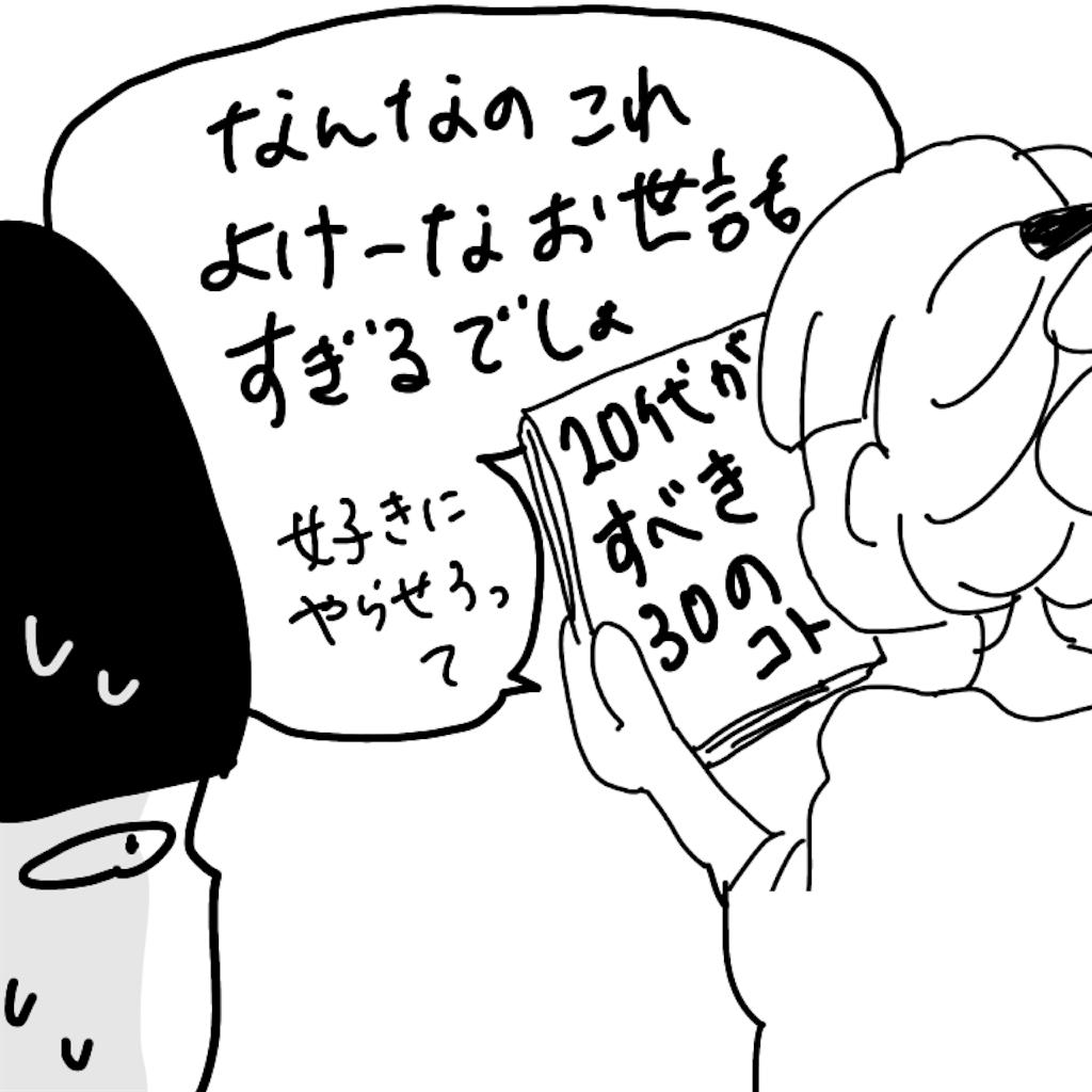 f:id:fuki-bee-stripes:20210402215330p:image