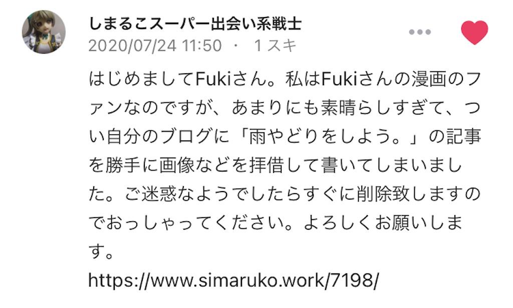 f:id:fuki-bee-stripes:20210408130733j:image