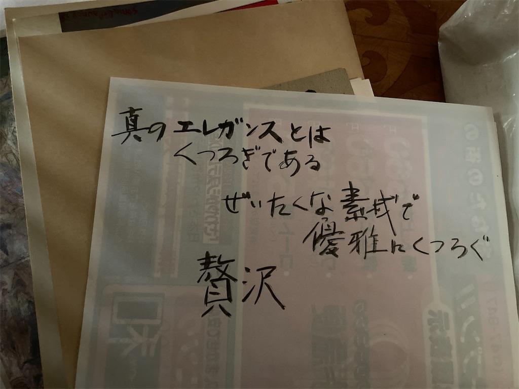 f:id:fuki-bee-stripes:20210603000746j:image