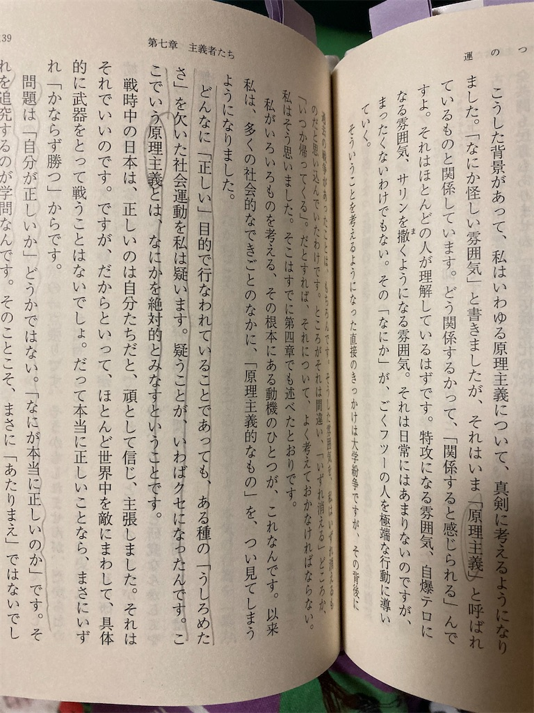 f:id:fuki-bee-stripes:20210915004031j:image