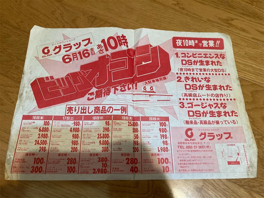 f:id:fuki-bee-stripes:20210920214129j:image