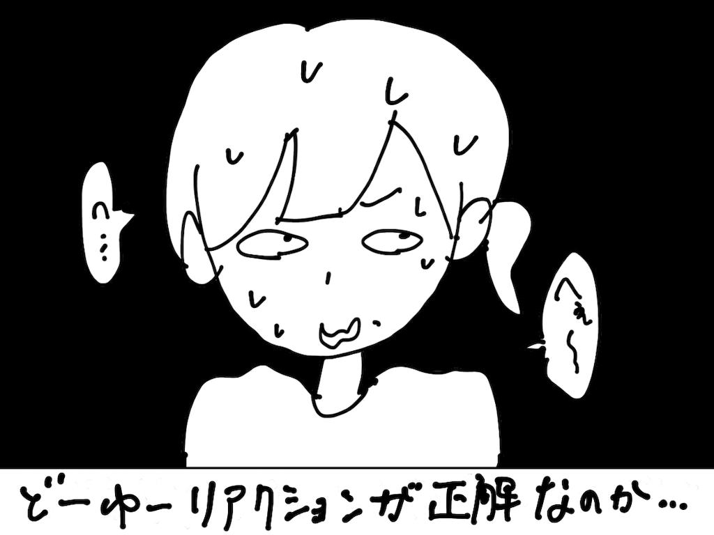 f:id:fuki-bee-stripes:20211002173520p:image