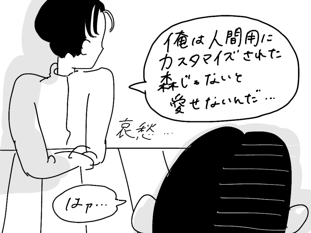 f:id:fuki-bee-stripes:20211008165625p:image