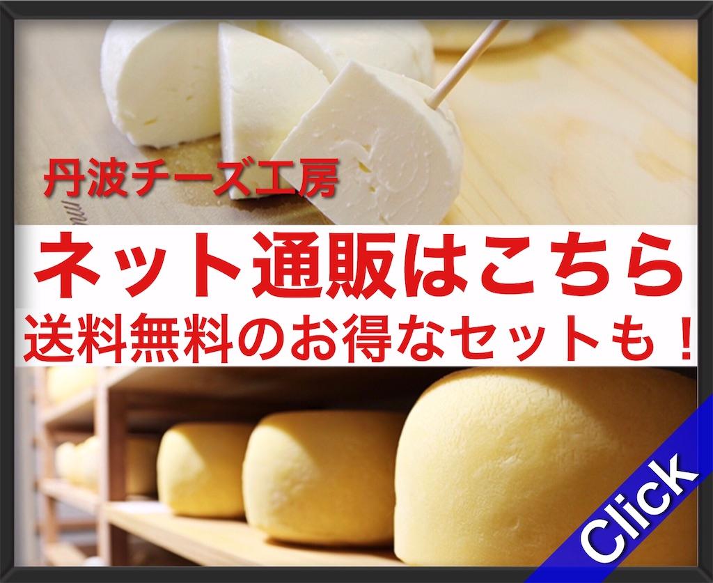 チーズ販売ページ