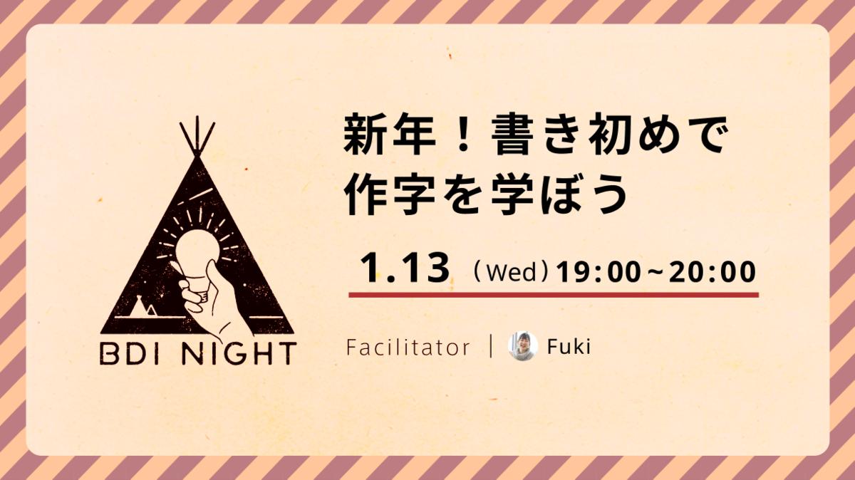 f:id:fukiworks:20210401154033p:plain:w600