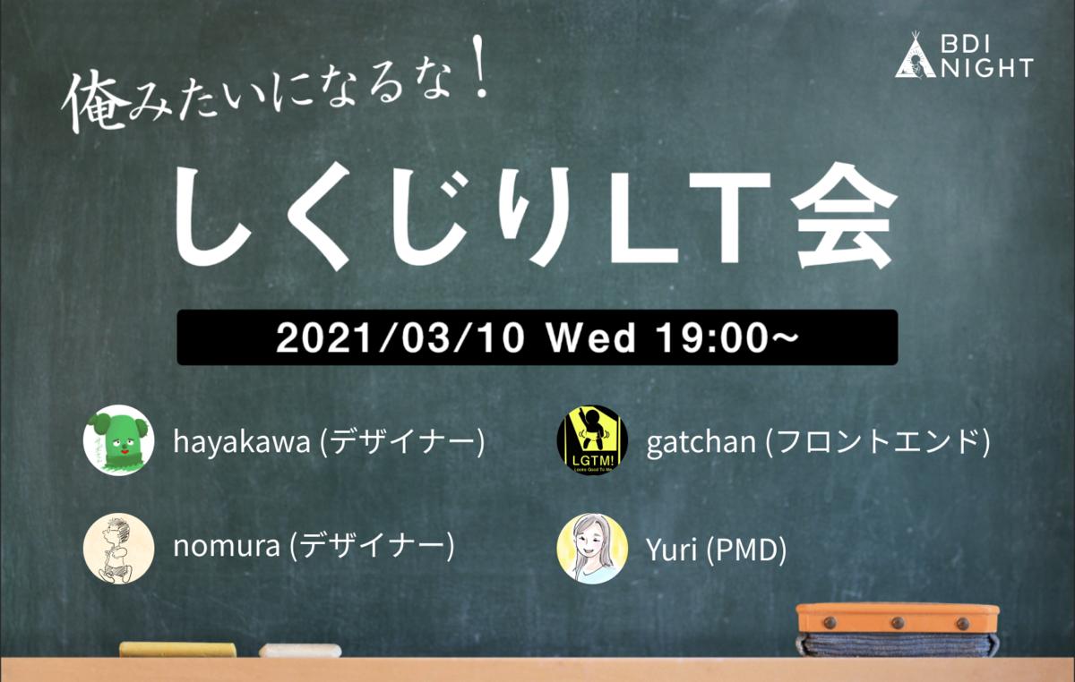 f:id:fukiworks:20210401154156p:plain:w600