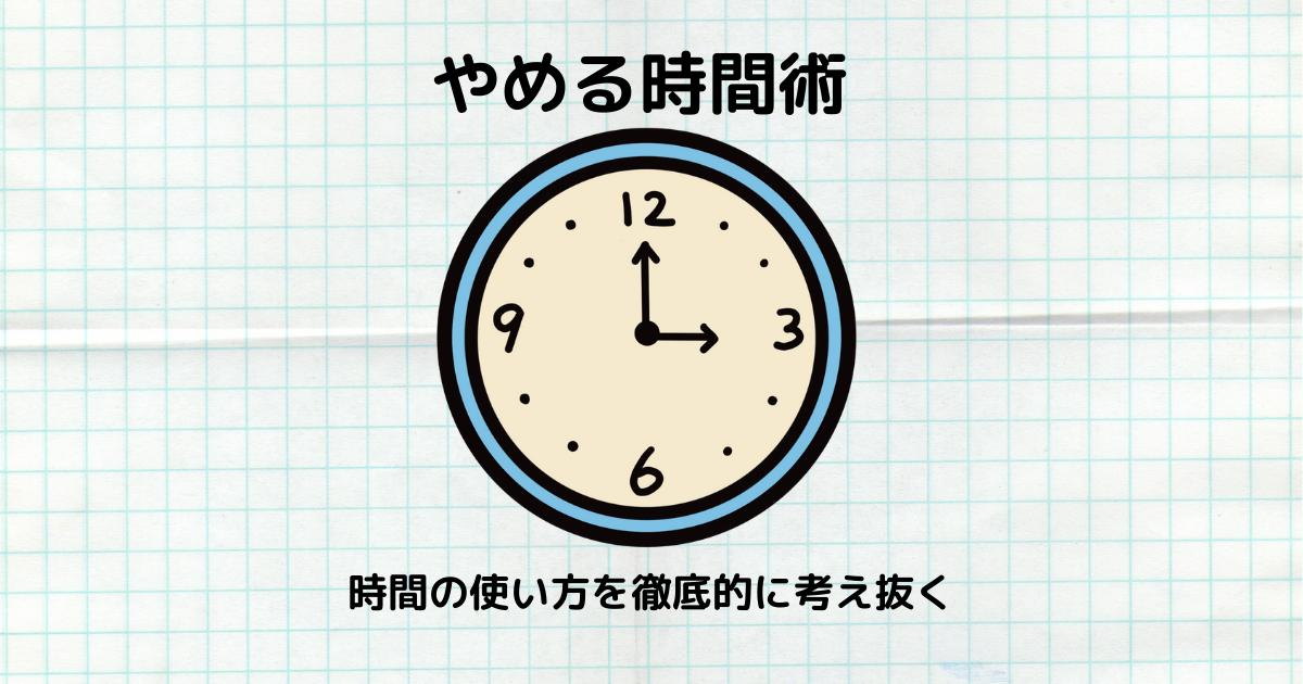 f:id:fukkofuwari:20210915103738p:plain