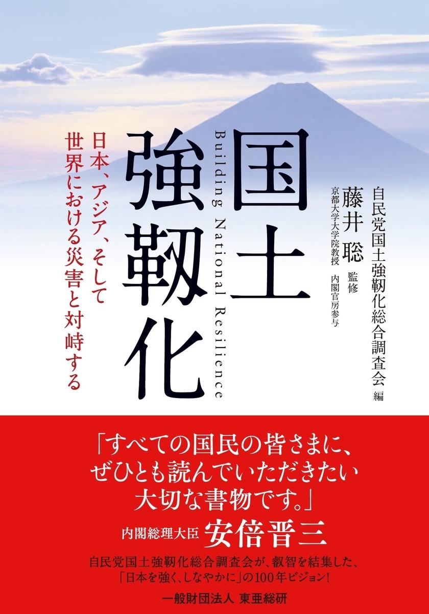 f:id:fuku-appeal:20201209003631j:plain