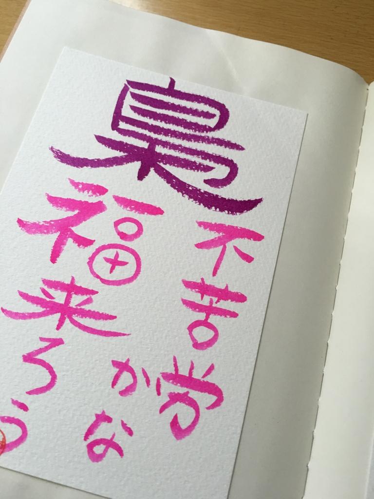 f:id:fuku-fukuro:20160825115719j:plain