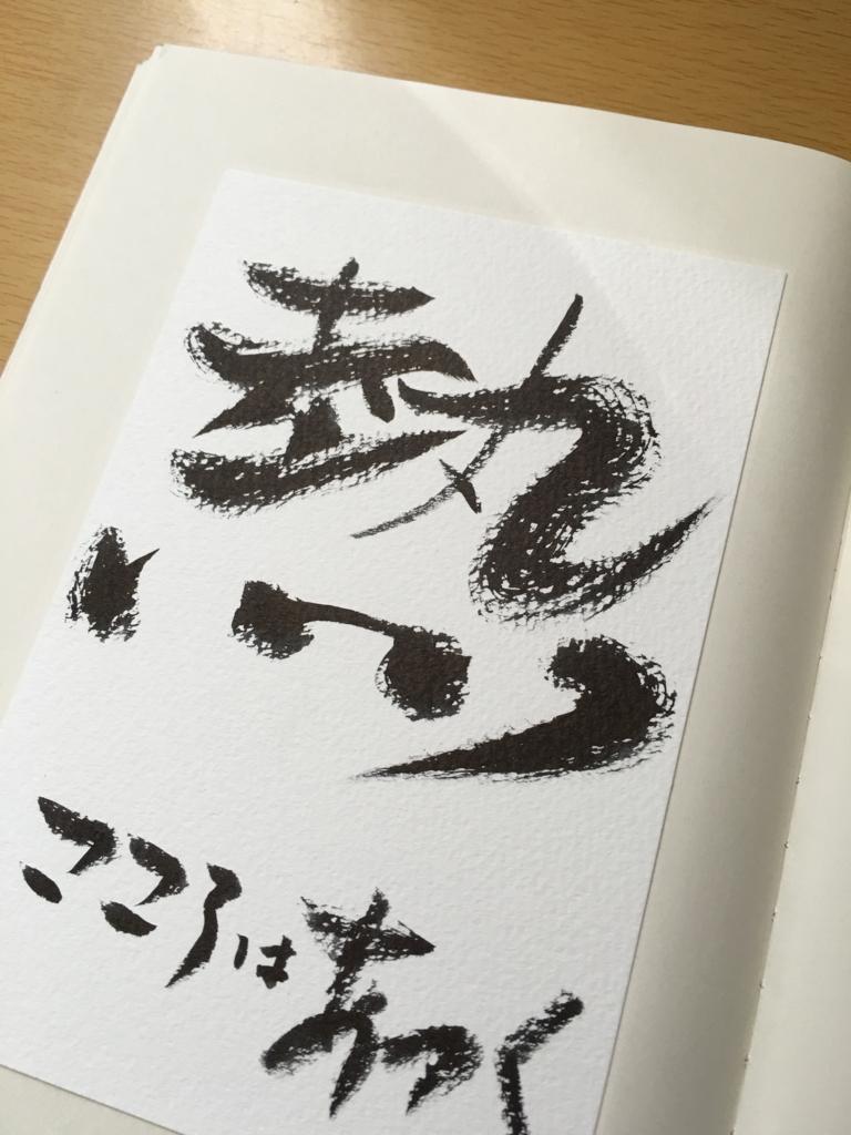 f:id:fuku-fukuro:20160825120401j:plain