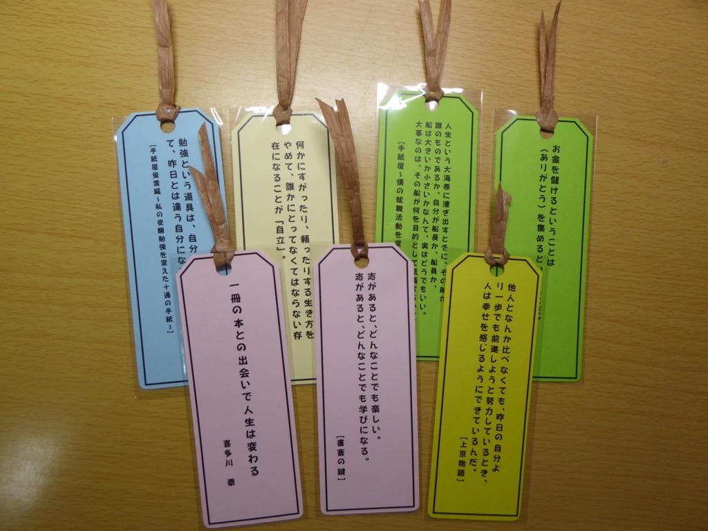 f:id:fuku-fukuro:20161025223417j:plain