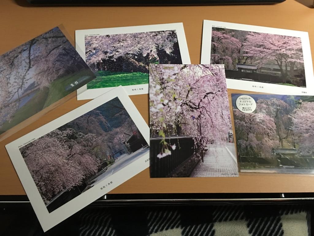 f:id:fuku-fukuro:20170429225118j:plain
