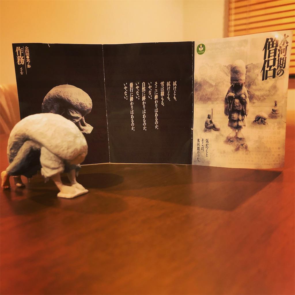 f:id:fuku-fukuro:20190118191718j:image