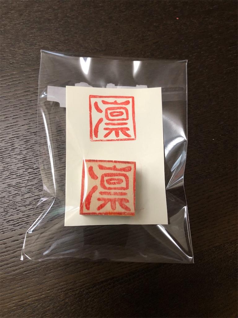 f:id:fuku-fukuro:20190228152718j:image