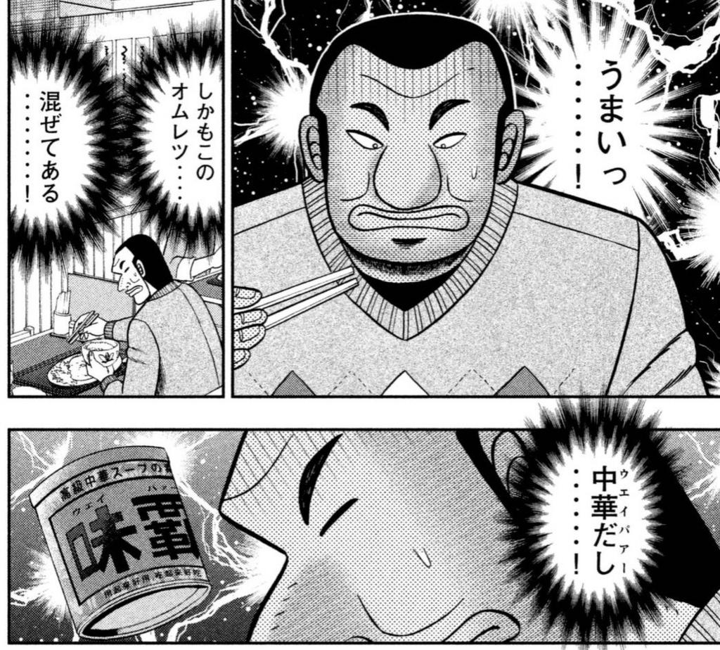 f:id:fuku-ma:20170625003424j:plain