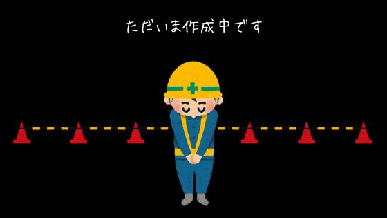 f:id:fuku-mimi:20190628112703p:plain