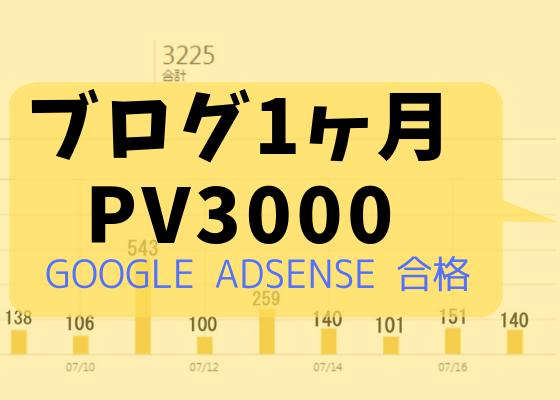 f:id:fuku-mimi:20190718134835p:plain