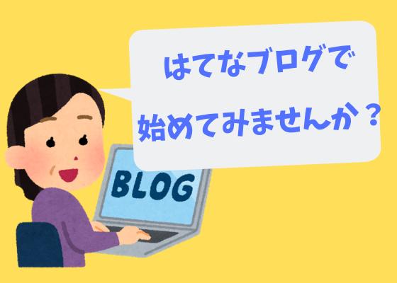 f:id:fuku-mimi:20190730191831p:plain