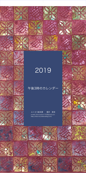 f:id:fuku-rou:20181229130620j:plain