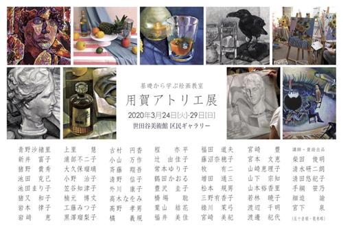 f:id:fuku-rou:20200325210503j:plain
