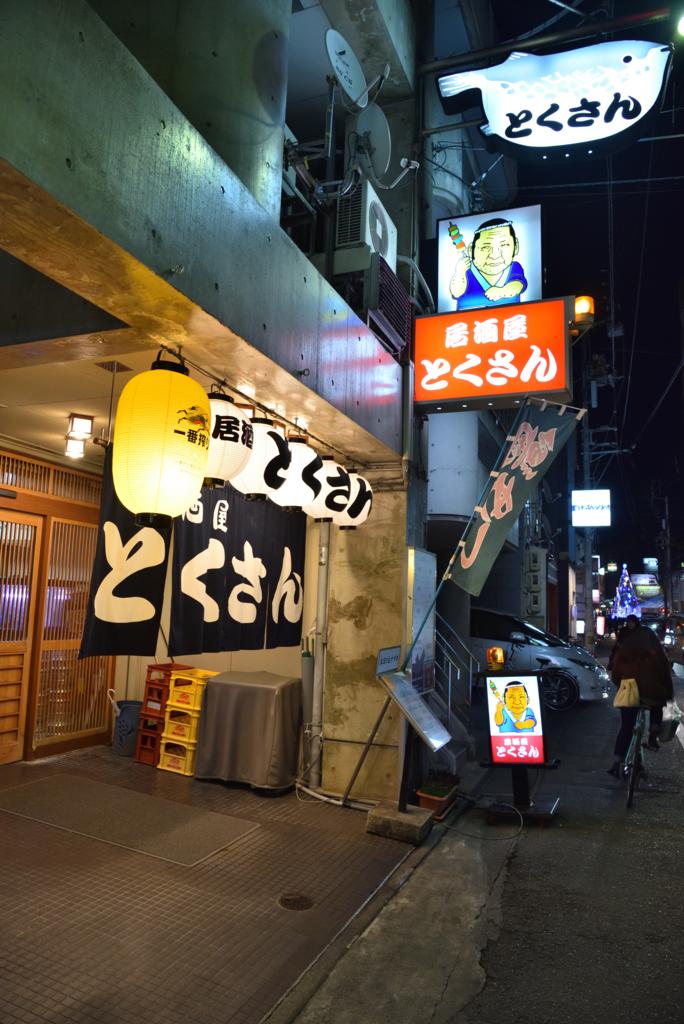 f:id:fuku-taro:20170225094158j:plain