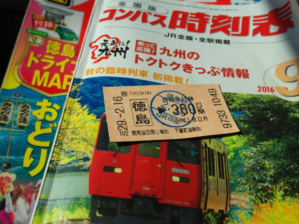 f:id:fuku-taro:20170303231008j:plain