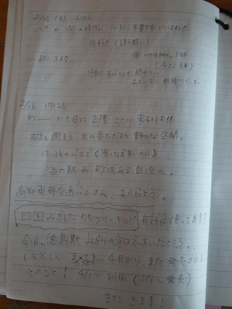f:id:fuku-taro:20170311143225j:plain