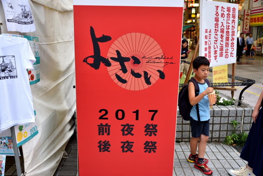 f:id:fuku-taro:20170809211529j:plain