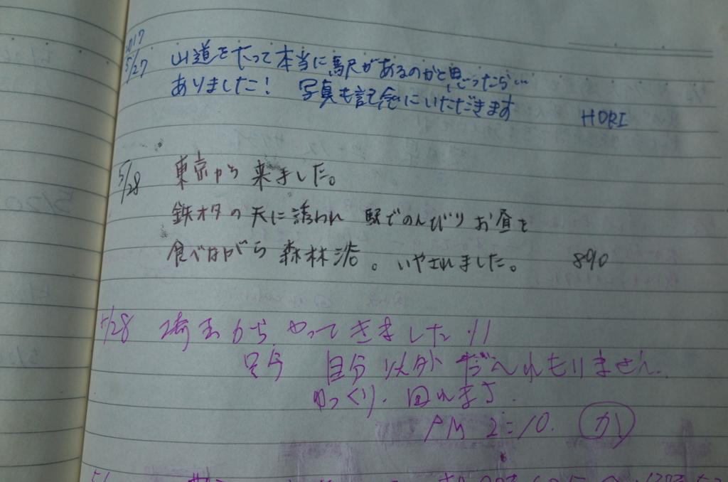 f:id:fuku-taro:20171224083128j:plain