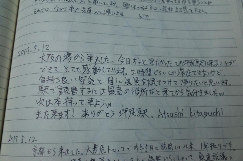 f:id:fuku-taro:20171224083501j:plain
