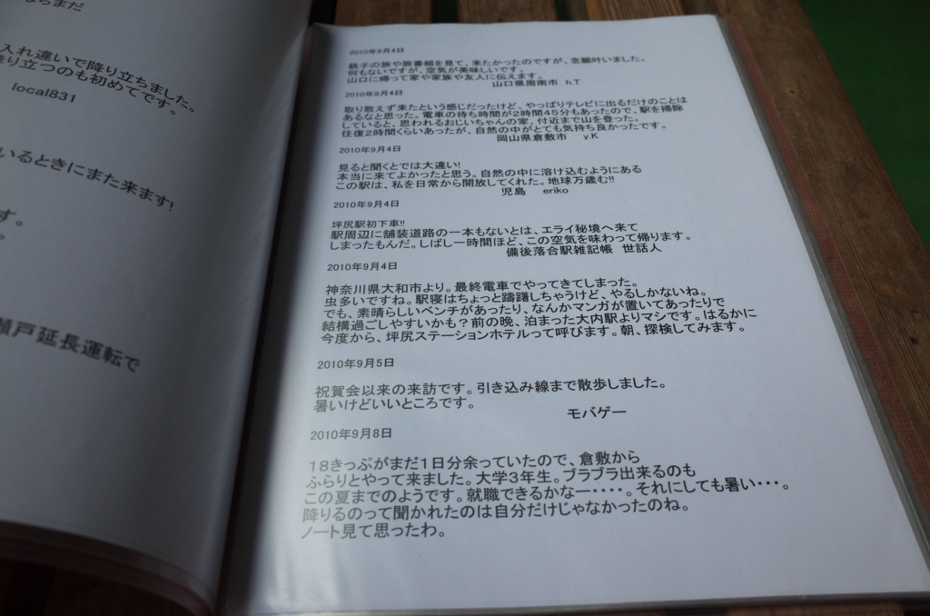 f:id:fuku-taro:20171224083939j:plain