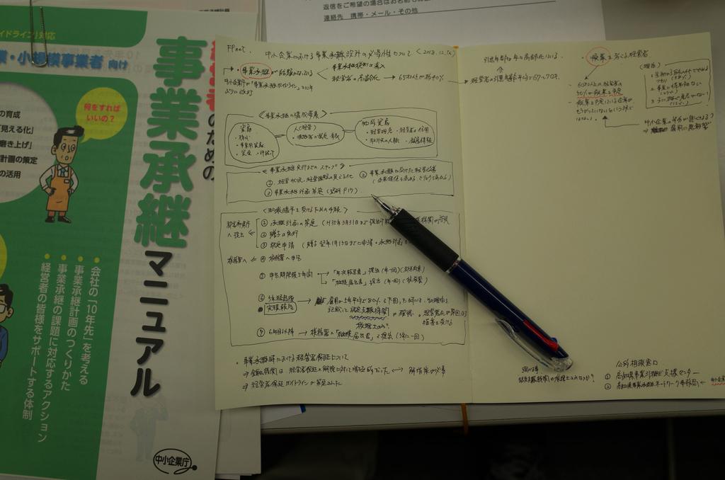 f:id:fuku-taro:20181216202035j:plain