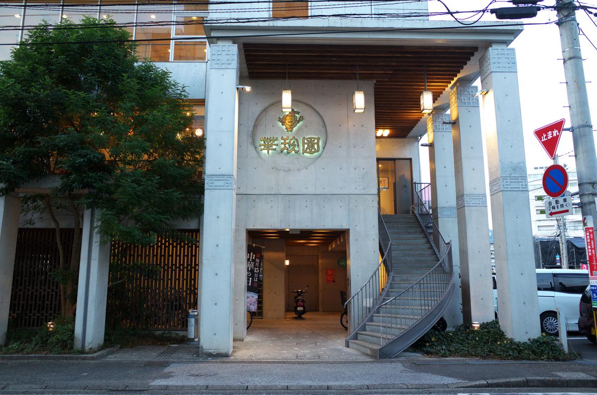 f:id:fuku-taro:20190615183229j:plain