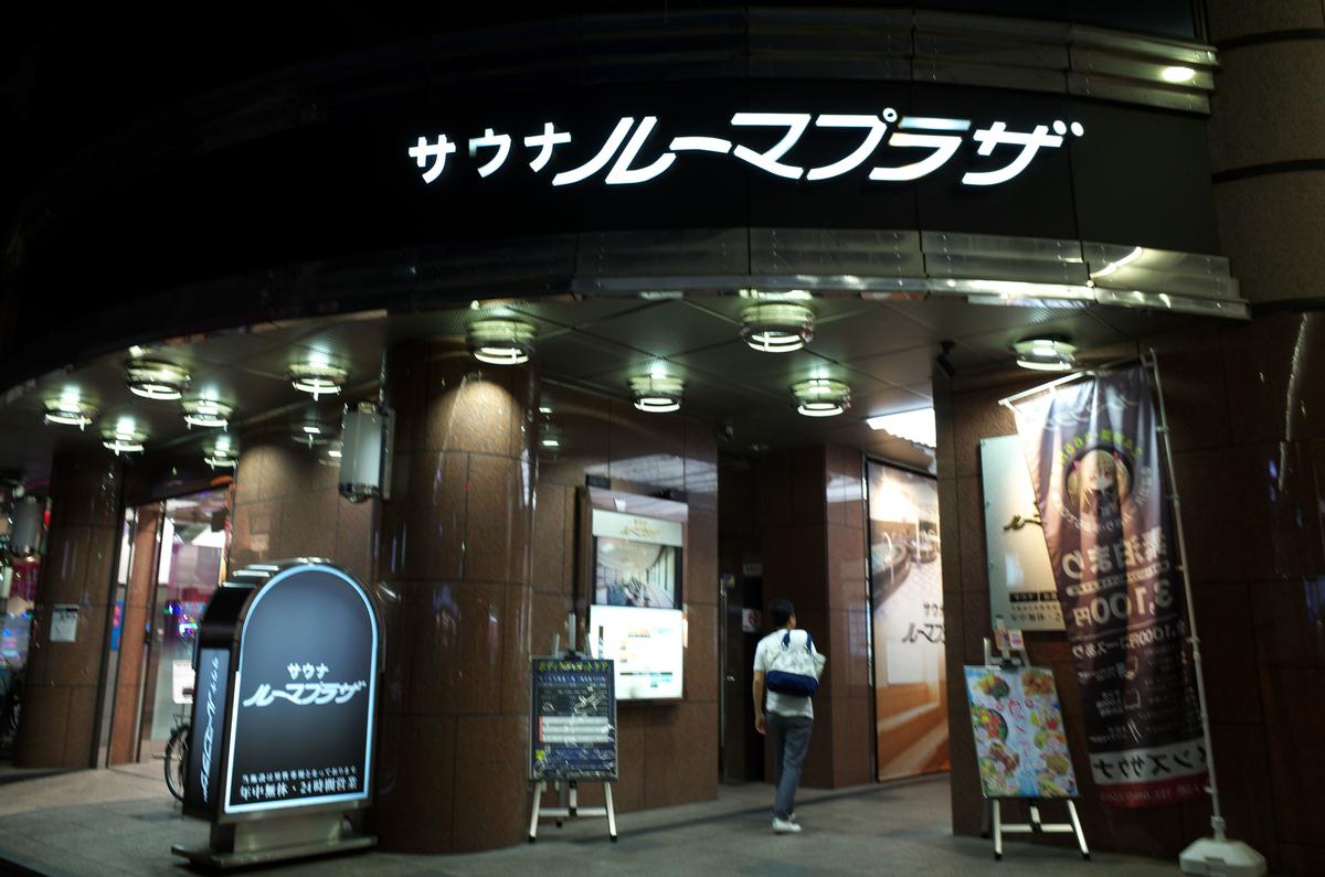 f:id:fuku-taro:20190615223457j:plain