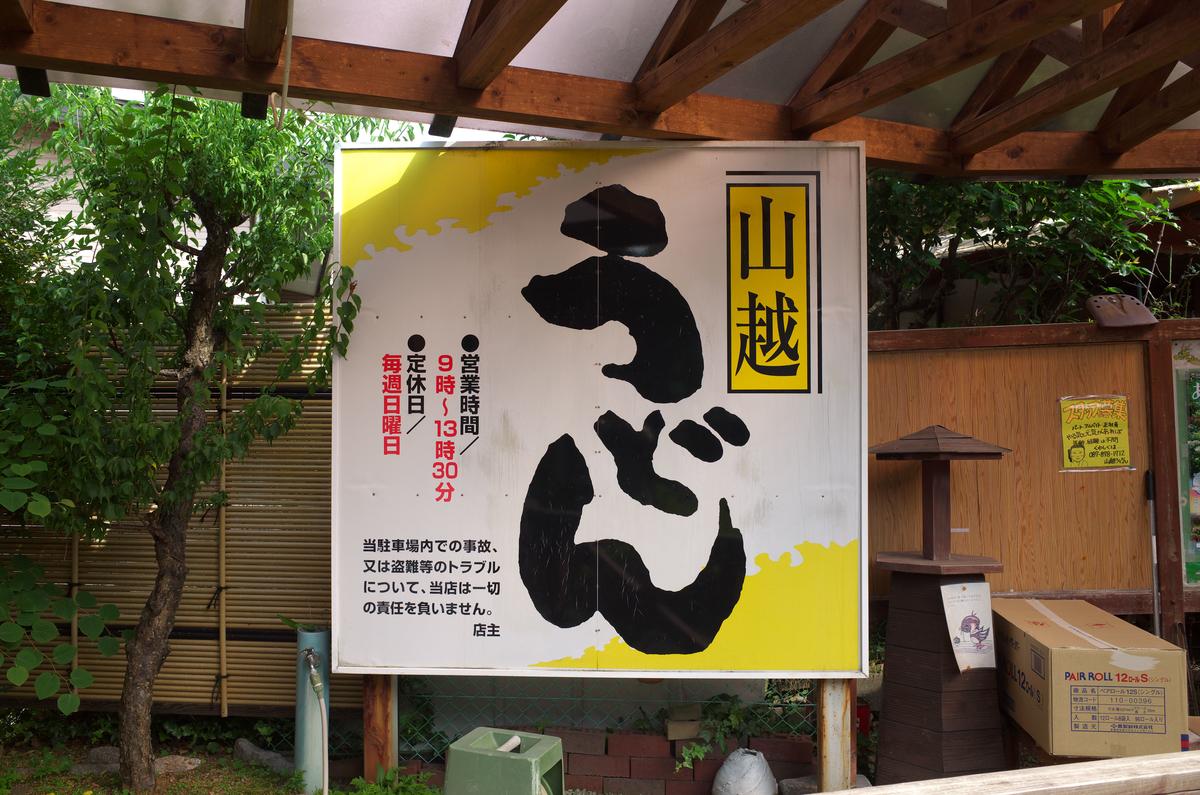 f:id:fuku-taro:20190630095404j:plain