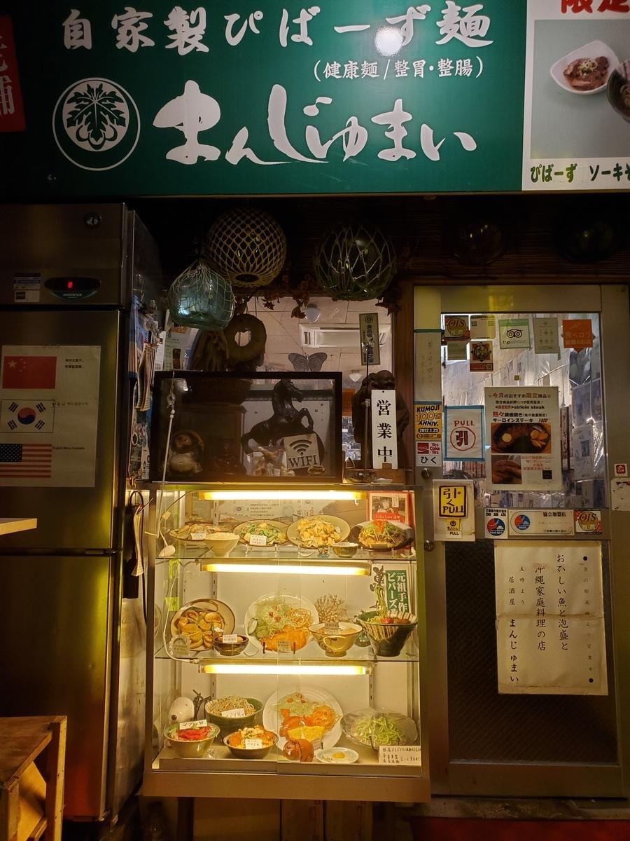 f:id:fuku-taro:20190908175601j:plain