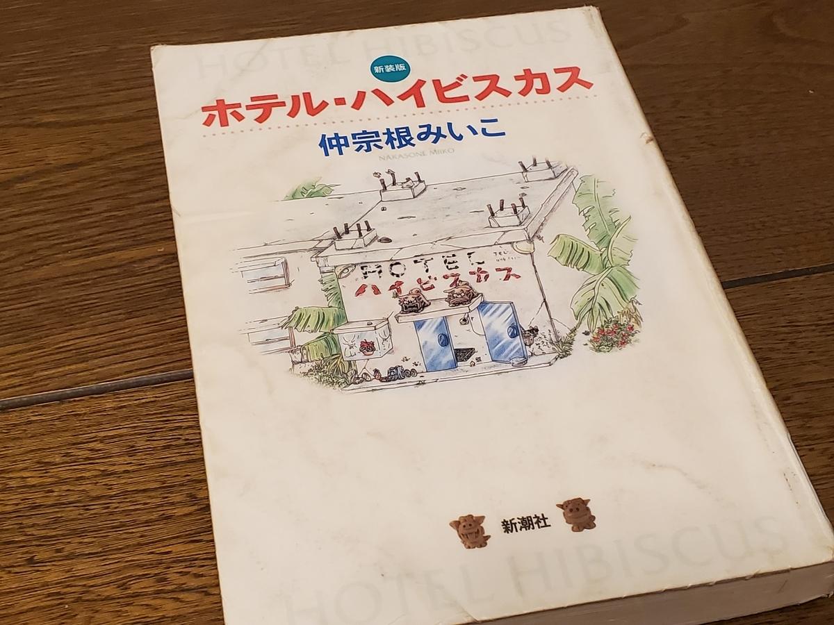 f:id:fuku-taro:20200224000638j:plain