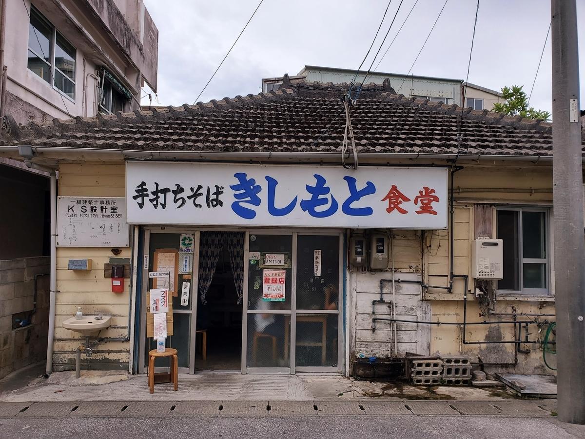 f:id:fuku-taro:20200827084014j:plain