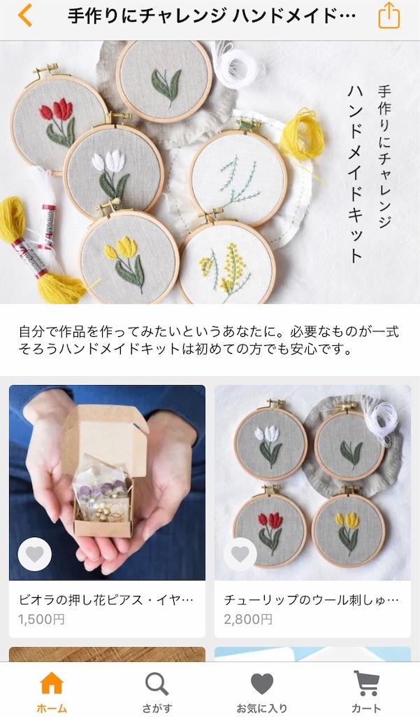 f:id:fuku-to-shisyu:20200426103949j:image