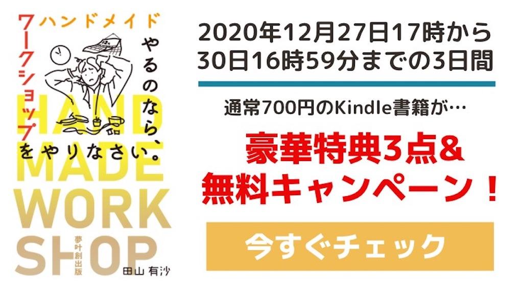 f:id:fuku-to-shisyu:20201229074747j:image