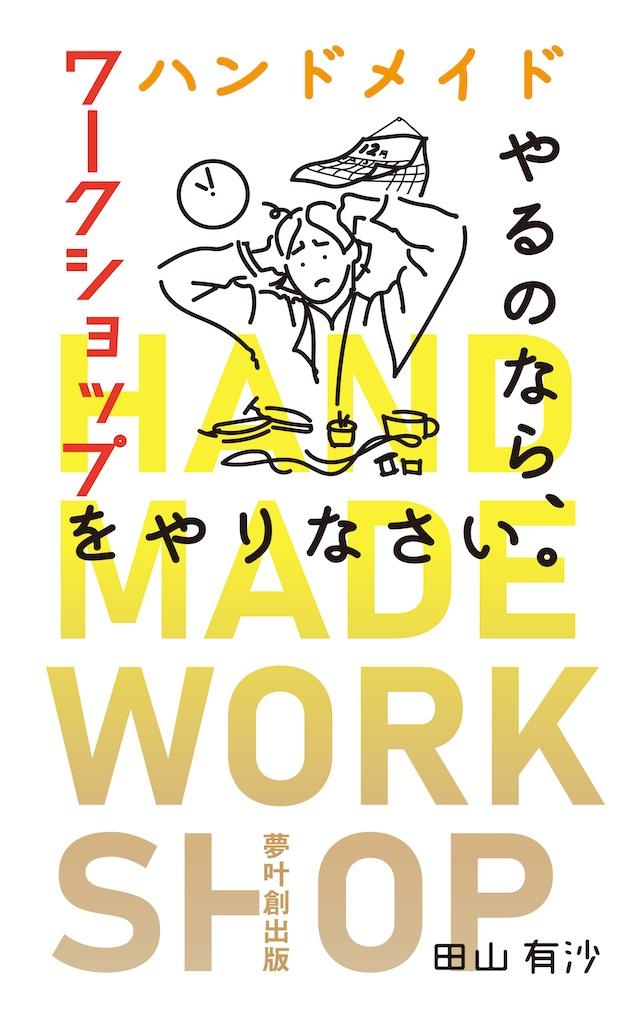 f:id:fuku-to-shisyu:20201229075550j:image