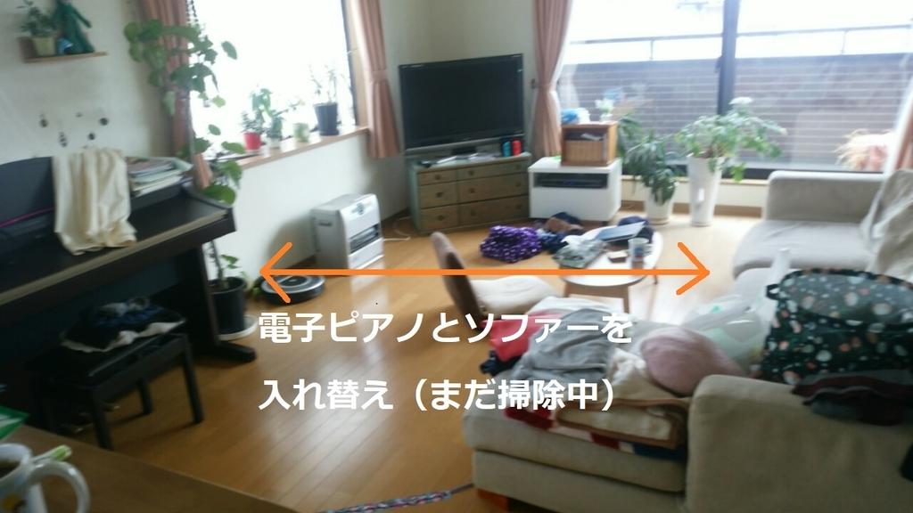 リビング ソファー 電子ピアノ