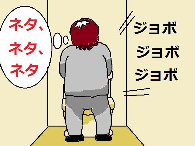 トイレ ブログネタ 悩む