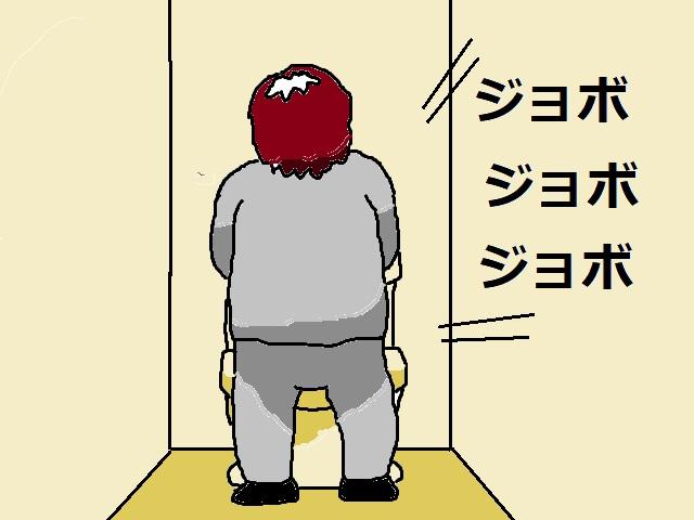 トイレ ションベン 男