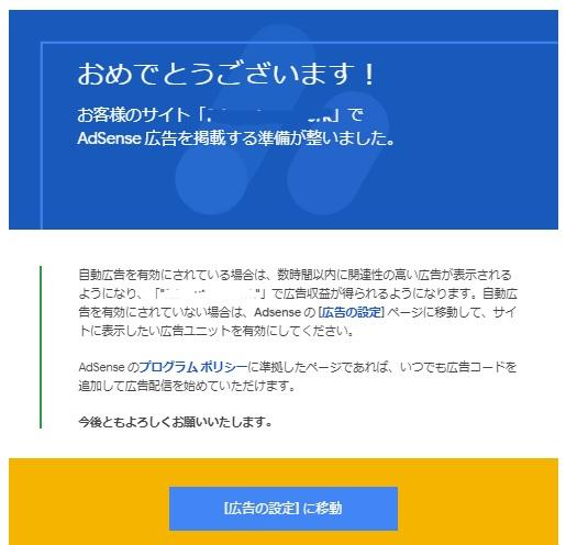グーグルアドセンス審査 合格