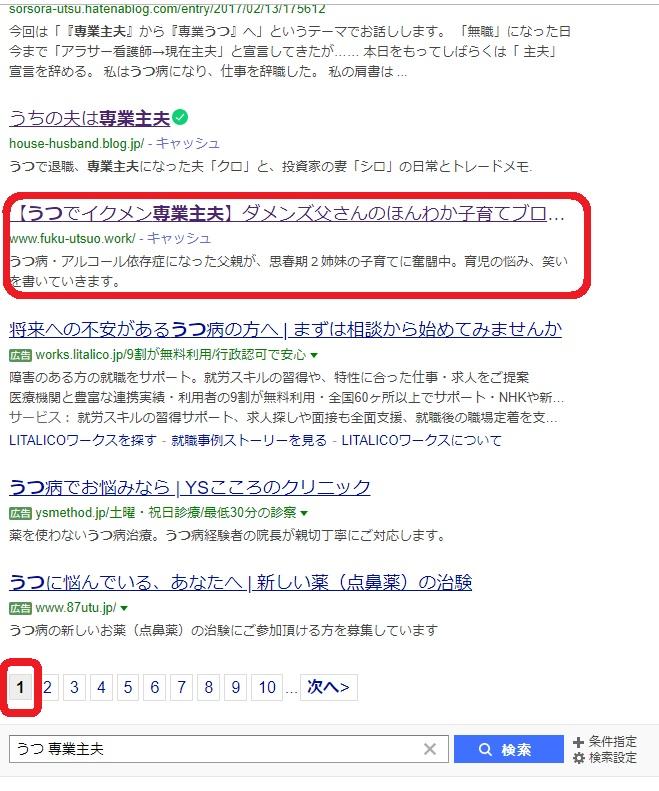 Yahoo 検索結果