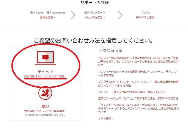マカフィー ウイルス対策 ポータルサイト