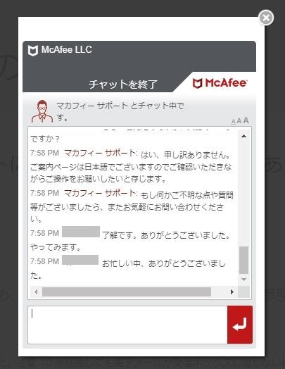 マカフィー ウイルス対策 ポータルサイト チャット